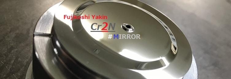 鏡面金型へのCr2N