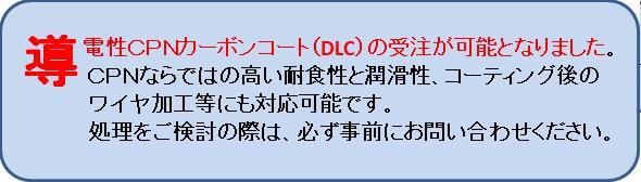 導電性CPNカーボンコート(DLC)の受注が可能となりました。