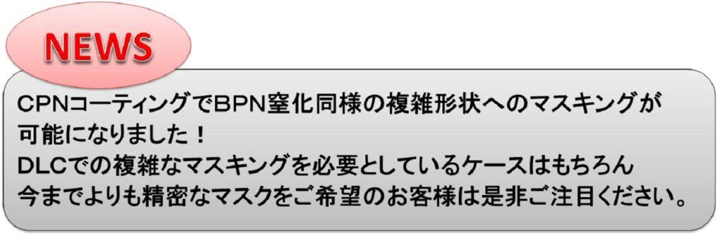 CPNコーディングでBPN窒化同様の複雑形状へのマスキングが可能になりました